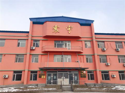 吉林市震宇康复护理院